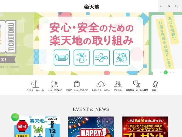 Screenshot of www.rakutenchi.co.jp