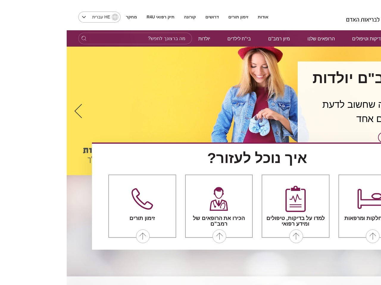 Screenshot of www.rambam.org.il