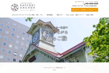 Screenshot of www.rapport-anchor.jp