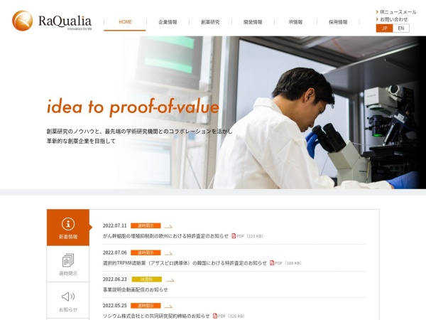 Screenshot of www.raqualia.co.jp