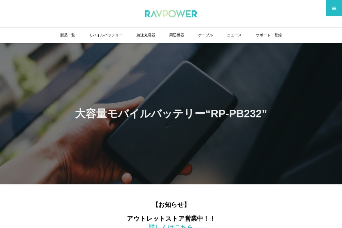 Screenshot of www.ravpower.jp