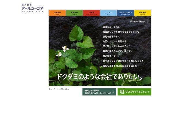 Screenshot of www.rccore.co.jp