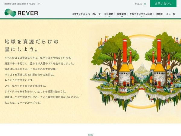 Screenshot of www.re-ver.co.jp