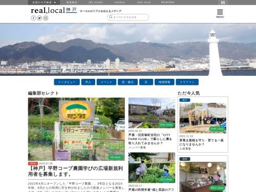 real local神戸