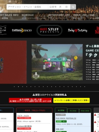 Screenshot of www.red-hot.ne.jp