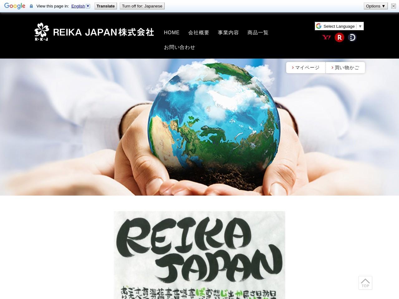 REIKA JAPAN株式会社│食品や化粧品、健康食品・健康機器の卸販売及びOEM対応