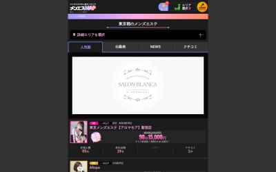 Screenshot of www.relaxation-float.net
