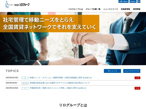 Screenshot of www.relo.jp