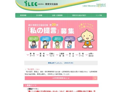 Screenshot of www.rengo-ilec.or.jp