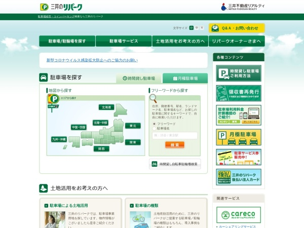 Screenshot of www.repark.jp