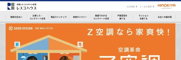 Screenshot of www.rescohouse.co.jp