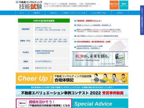 https://www.retpc.jp/consul-exam/