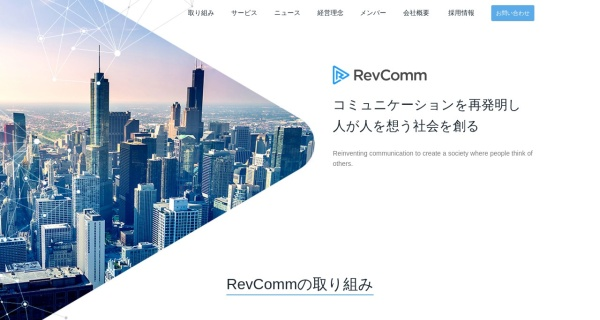 Screenshot of www.revcomm.co.jp