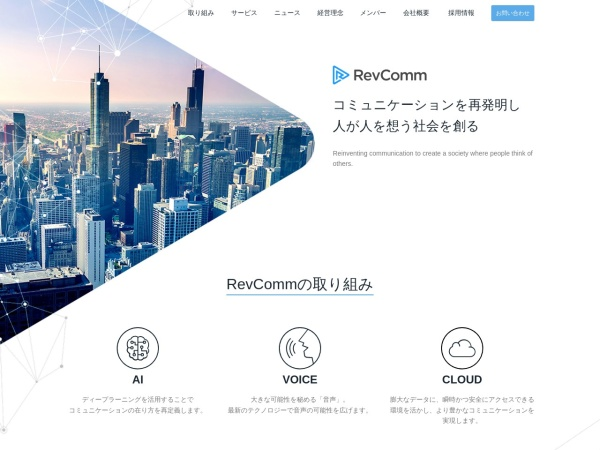 Screenshot of www.revcomm.co.jp