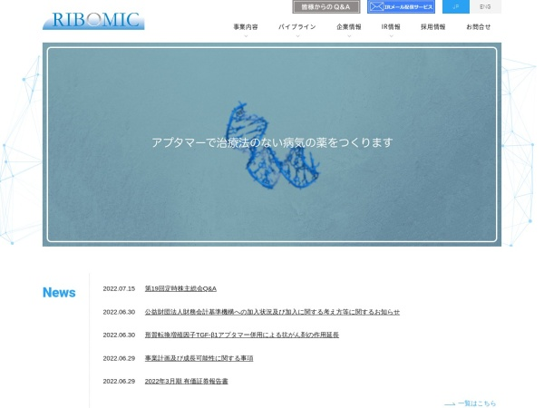 Screenshot of www.ribomic.com