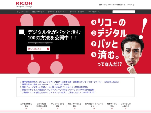 Screenshot of www.ricoh.co.jp