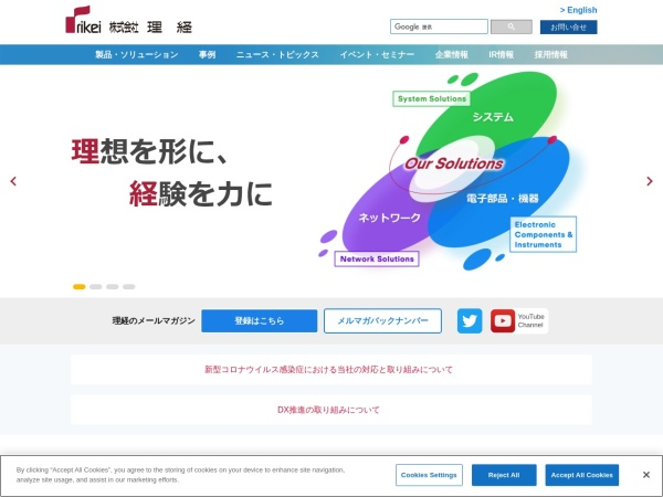 Screenshot of www.rikei.co.jp