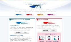 Screenshot of www.rikunabi.com