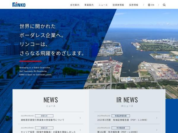 Screenshot of www.rinko.co.jp