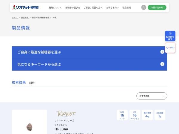 Screenshot of www.rionet.jp