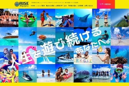 Screenshot of www.rise-ishigaki.com