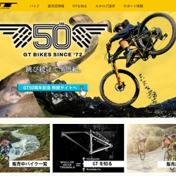 https://www.riteway-jp.com/bicycle/gt/