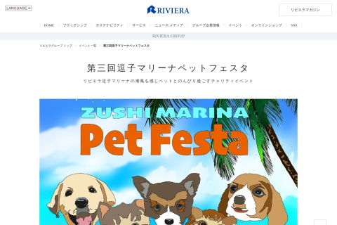 https://www.riviera.co.jp/event/pet_festa/index.html