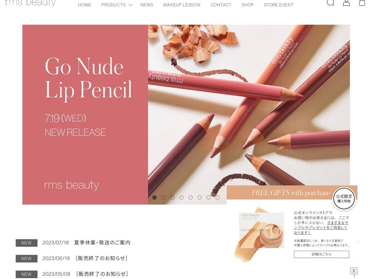 https://www.rmsbeauty.jp/