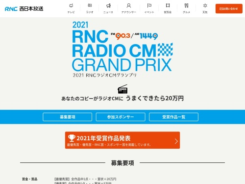 Screenshot of www.rnc.co.jp