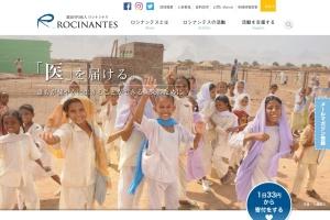 Screenshot of www.rocinantes.org