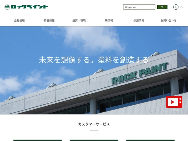 Screenshot of www.rockpaint.co.jp