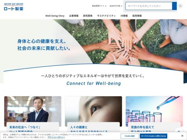 Screenshot of www.rohto.co.jp