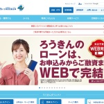 Screenshot of www.rokin-hokkaido.or.jp