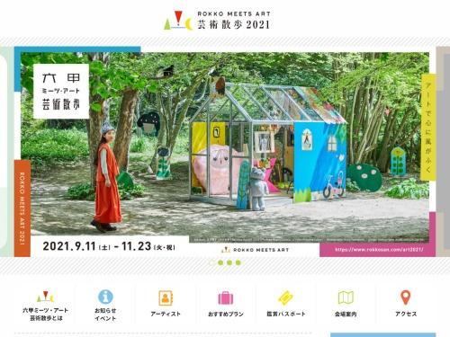 Screenshot of www.rokkosan.com