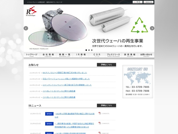Screenshot of www.rs-tec.jp