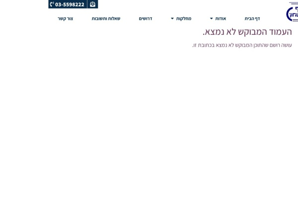 Screenshot of www.rsf.co.il