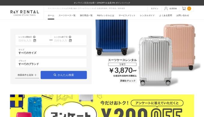Screenshot of www.ry-rental.com