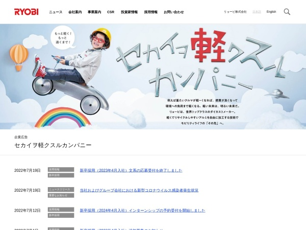 Screenshot of www.ryobi-group.co.jp