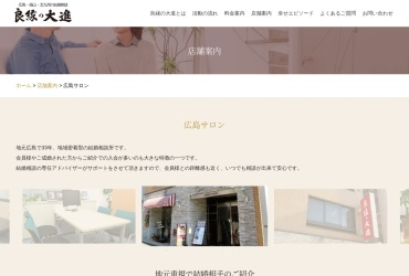 Screenshot of www.ryoen.jp