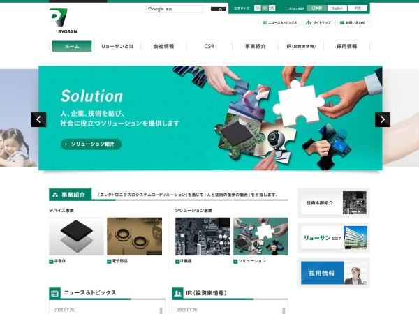 Screenshot of www.ryosan.co.jp