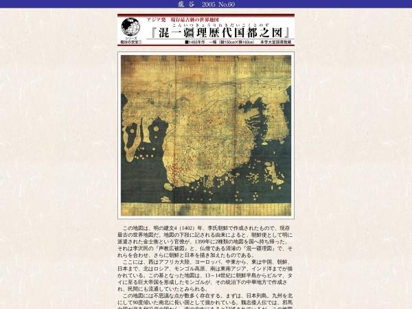 https://www.ryukoku.ac.jp/about/pr/publications/60/11_treasure/treasure.htm