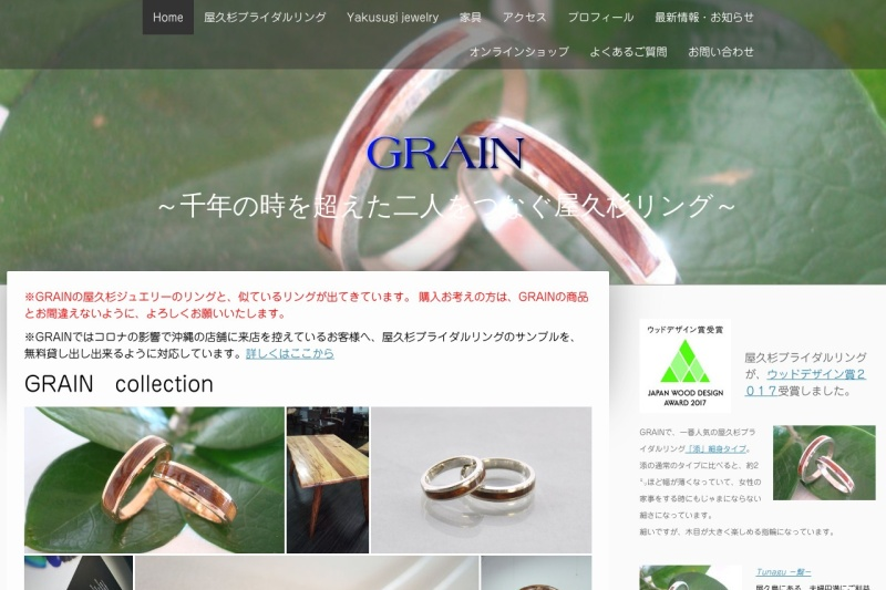 Screenshot of www.ryukyu-grain.jp