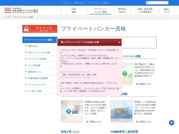 https://www.saa.or.jp/pb/index.html