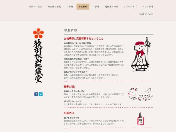 https://www.sabaneyama-jizodo.com/%E5%AE%89%E7%94%A3%E7%A5%88%E9%A1%98%E3%81%AB%E3%81%A4%E3%81%84%E3%81%A6/