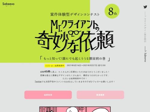 Screenshot of www.sabeevo.com