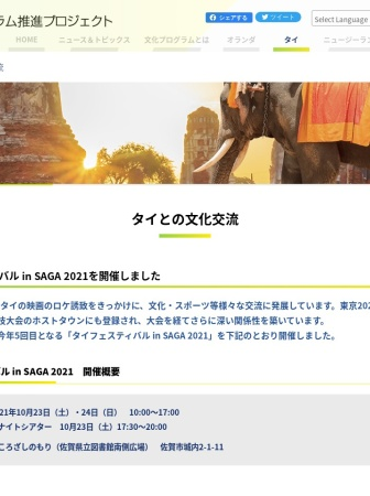 Screenshot of www.saga-bunpro.jp