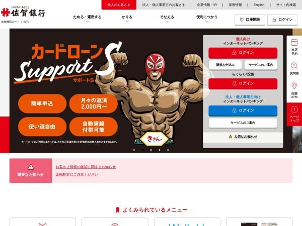 Screenshot of www.sagabank.co.jp
