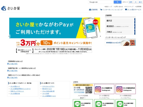 Screenshot of www.saikaya.co.jp