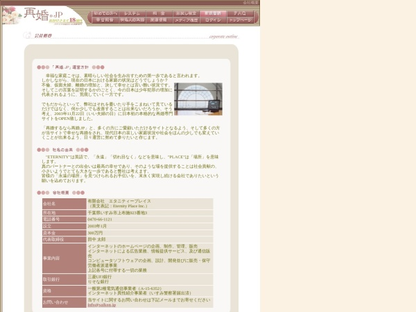 Screenshot of www.saikon.jp