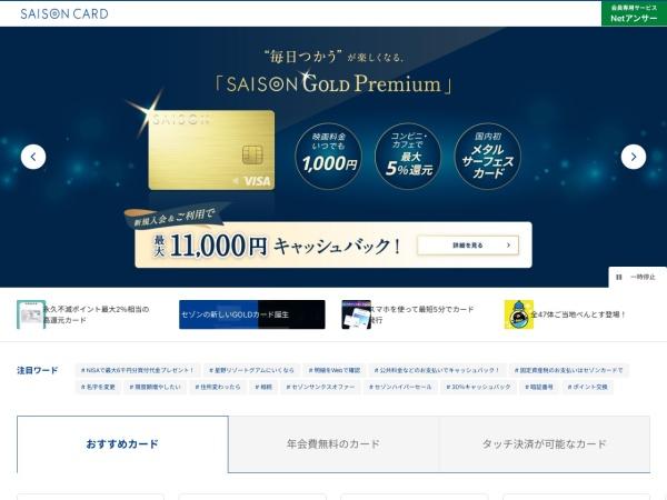 Screenshot of www.saisoncard.co.jp